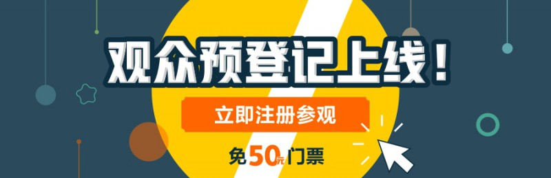 2020广州国际生鲜供应链及冷链技术设备展览会