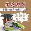 海口经济学院自考本科真假-北京知图教育