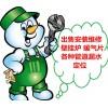 济南壁挂炉气源改造迁移出售安装维修养护