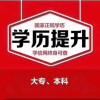 岳阳湖南理工学院自考-北京知图教育