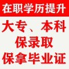 北京交通大学工程管理自考论文答辩-北京知图教育