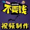 北京西城VR全景制作无人机商业航拍企业宣传地产楼盘广告