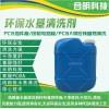 半导体芯片清洗剂 芯片水溶性锡膏清洗 合明科技