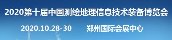 2020第十届中国测绘地理信息技术装备博览会