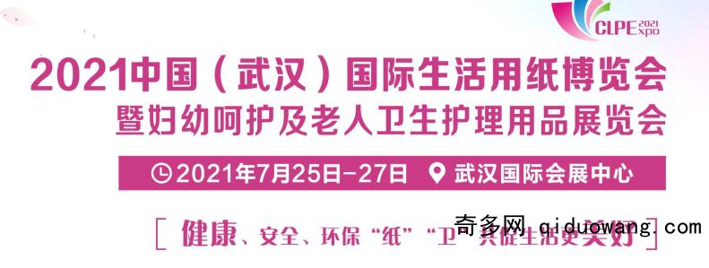 2021年武汉国际生活用纸博览会7月精彩呈现