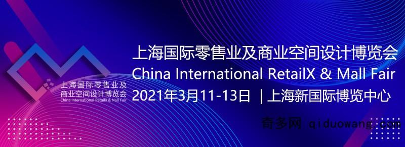 2021年上海国际零售业及商业空间设计展CIRM