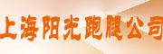 上海阳光跑腿公司