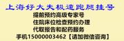 上海好大夫极速跑腿挂号公司