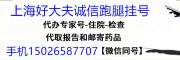 上海好大夫诚信跑腿挂号公司