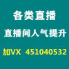 【揭秘】腾讯直播互动服务-人气 互动 订阅